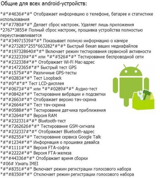 Сервисные коды для Android-устройств