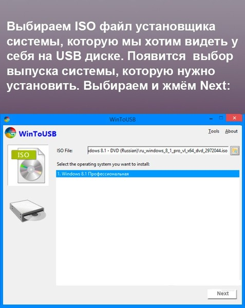 Инструкция как записать Windows на флешку