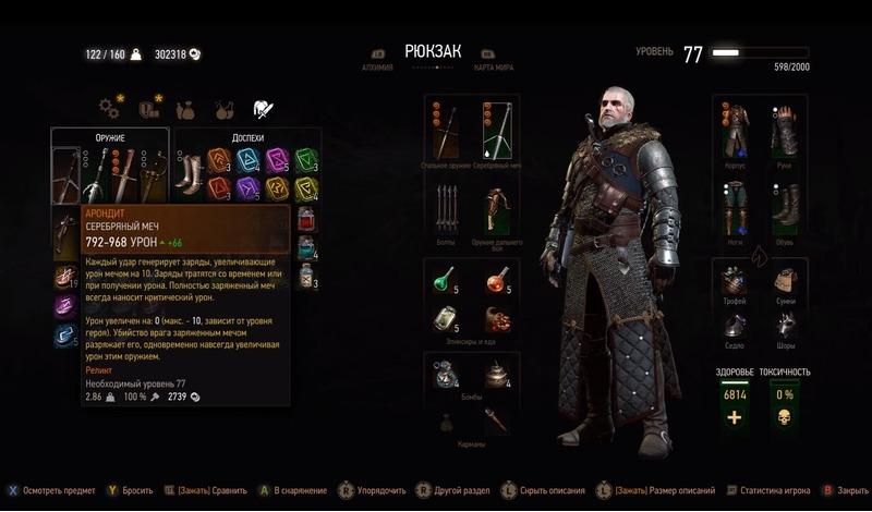 Ведьмак 3: где взять меч Арондит