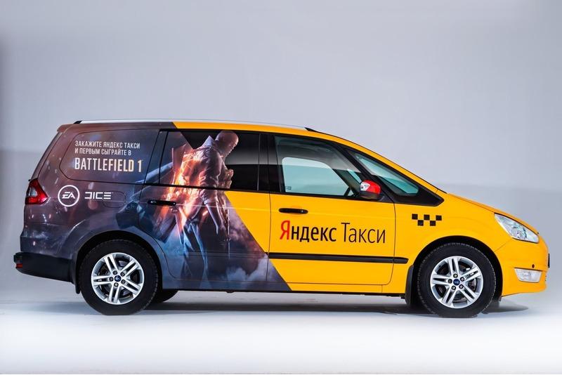 Через Яндекс.Такси можно заказать машину с Battlefield 1