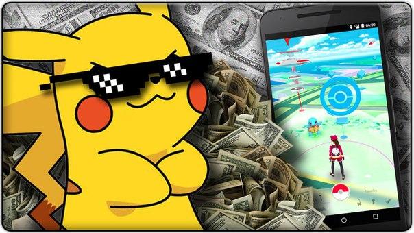 Pokemon GO принесла 600 миллионов баксов