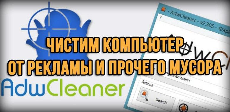 AdwCleaner для очистки от рекламы и прочего мусора в браузерах