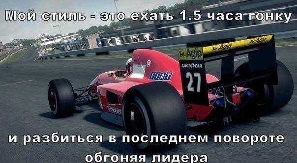 Какой стиль игры в гонках вы используете?