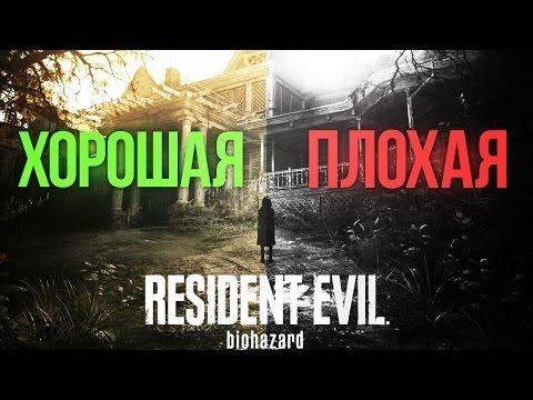 Resident evil 7 концовки