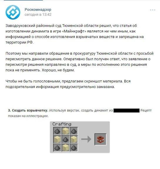 Роскомнадзор заблокировал майнкрафт за динамит
