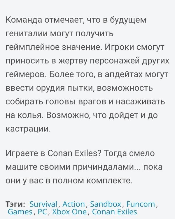 Conan Exiles: абсолютно голый абсолютно весь