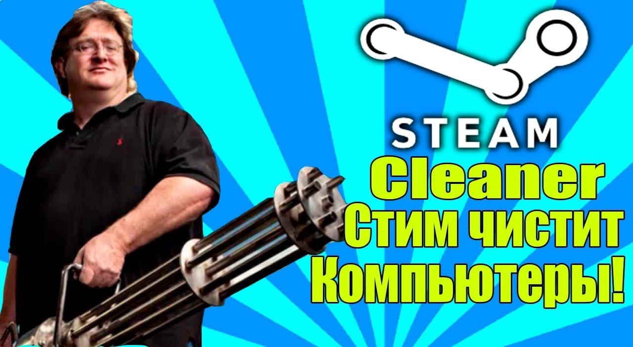 Steam Cleaner: очистка временных файлов игр