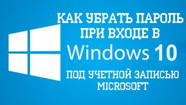 отключить windows пароль