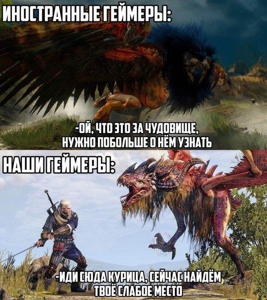 Отличие иностранных от русских геймеров