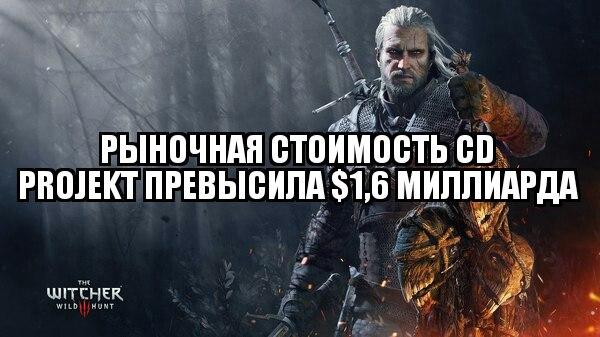 Стоимость CD Projekt превысила 1.6 миллиарда долларов