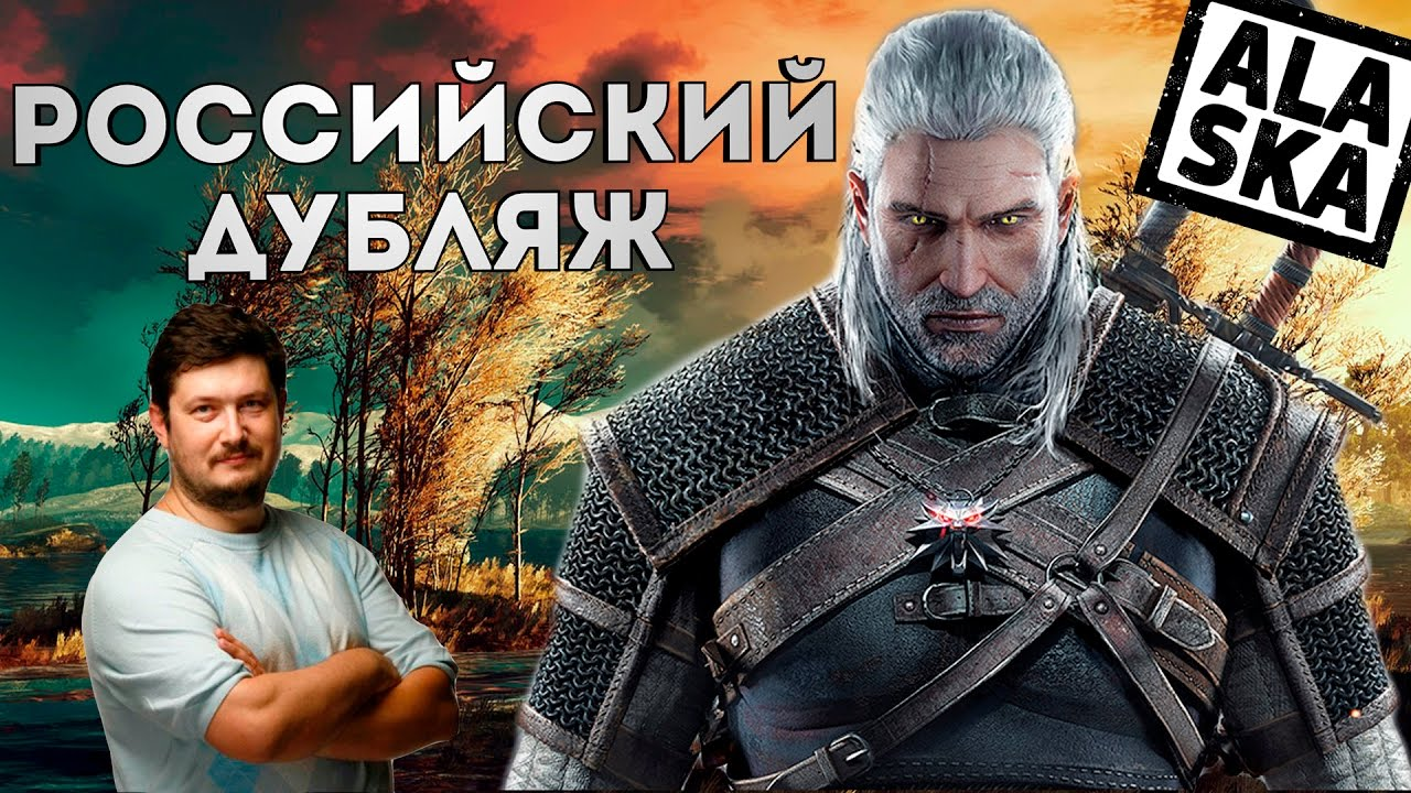 Важна ли для вас в игре русская озвучка?