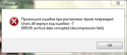 Проблема с установкой и запуском игры: ошибка Xdelta или Unarc.dll