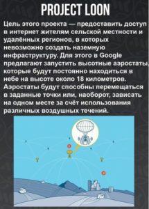 6 секретных проектов Google, которые скоро изменят наш мир