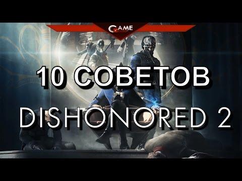10 советов для новичков в Dishonored 2