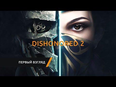 Впечатления от Dishonored 2