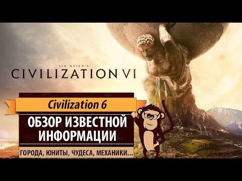Sid Meiers Civilization VI: Обзор известной информации