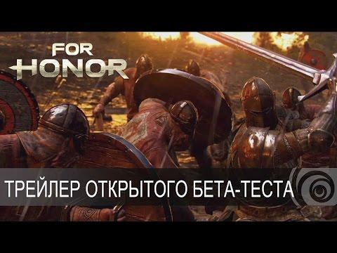 Трейлер открытого бета-тестирования For Honor