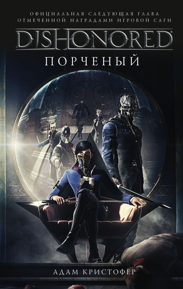 Dishonored: Порченый / Dishonored: The Corroded Man