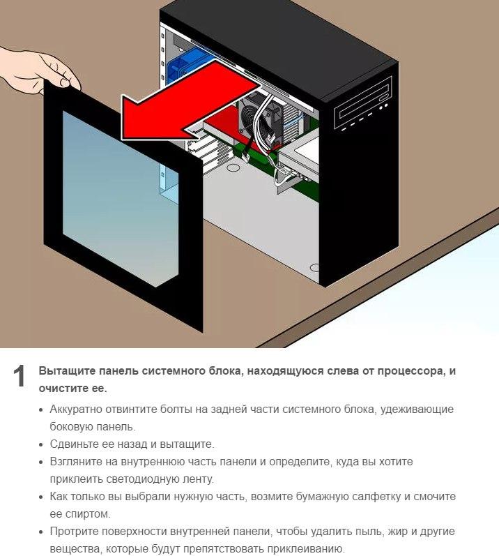 Как добавить к компьютеру LED подсветку