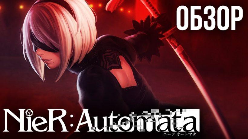 Nier: Automata пала под натиском пиратов