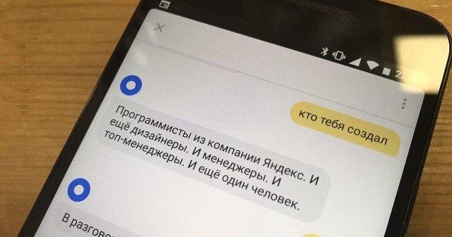 У Яндекса есть голосовой помощник Алиса для Android