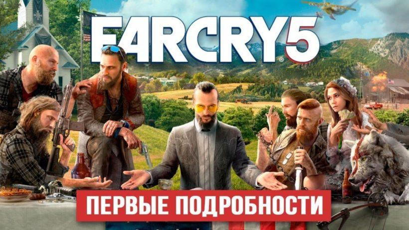 Размышление о новом ролике Far cry 5