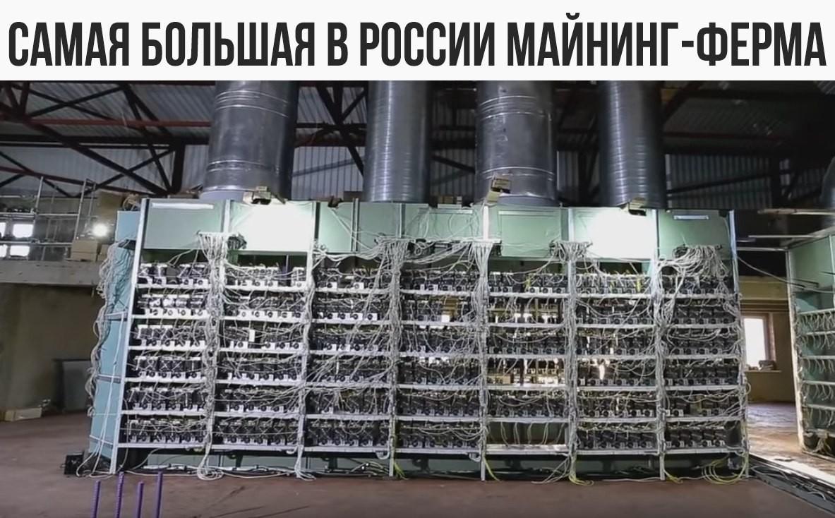 Самая большая в России ферма по добыче криптовалюты