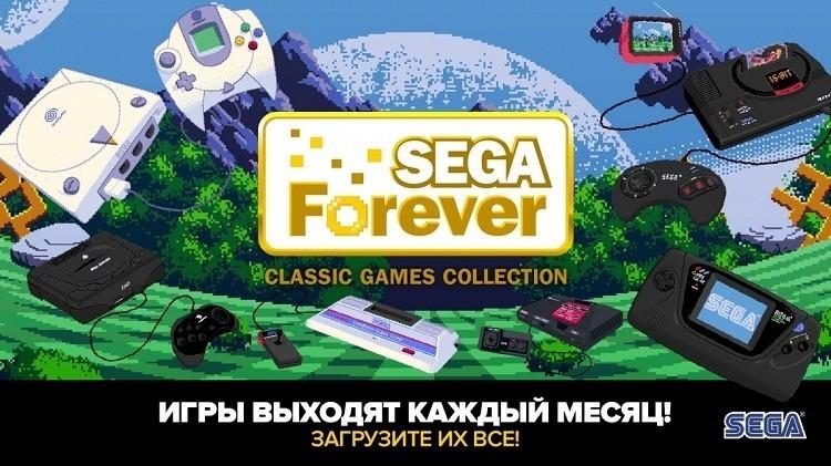 Sega перенесёт свои классические игры на iOS и Android