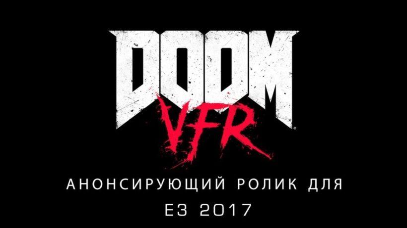 Doom VR и Fallout VR для HTC Vive