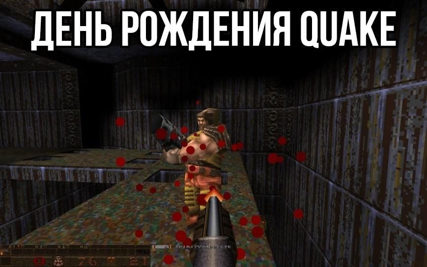 22 июня 1996 года вышла легендарная игра Quake