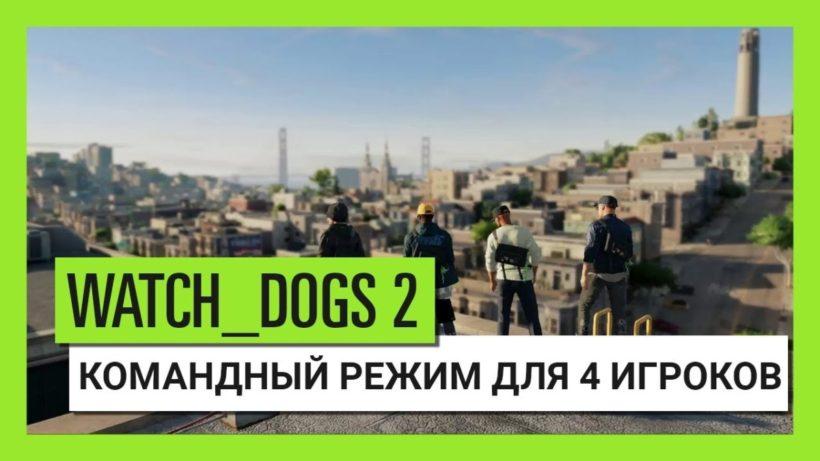 Трейлер обновления с кооперативом для Watch Dogs 2