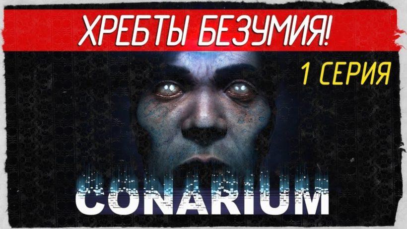 Атмосферное прохождение хоррора Conarium