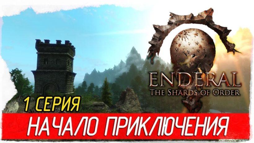 Атмосферное прохождение игры Enderal: The Shards of Order