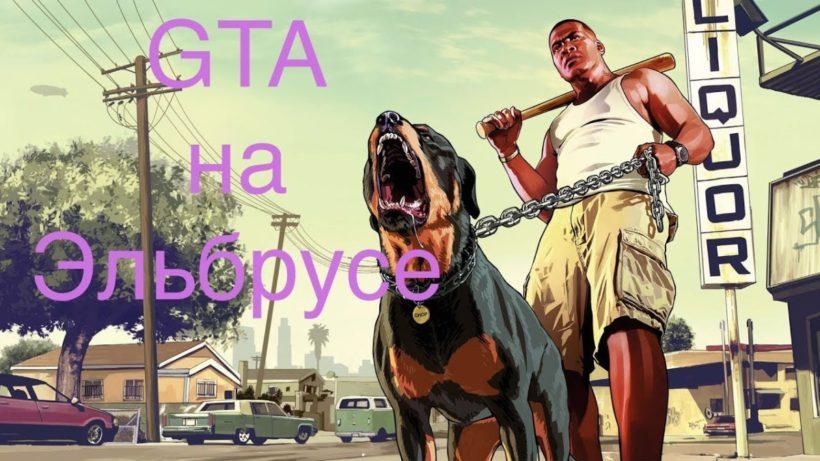 Российский компьютер Эльбрус не справился GTA: Vice City