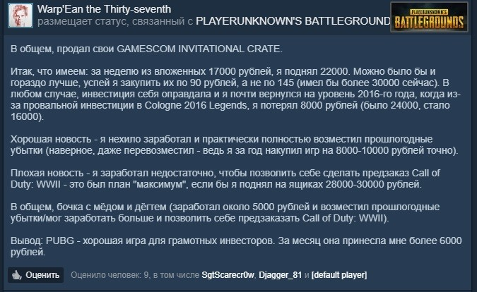Игроки нещадно фармят предметы в PlayerUnknowns Battlegrounds