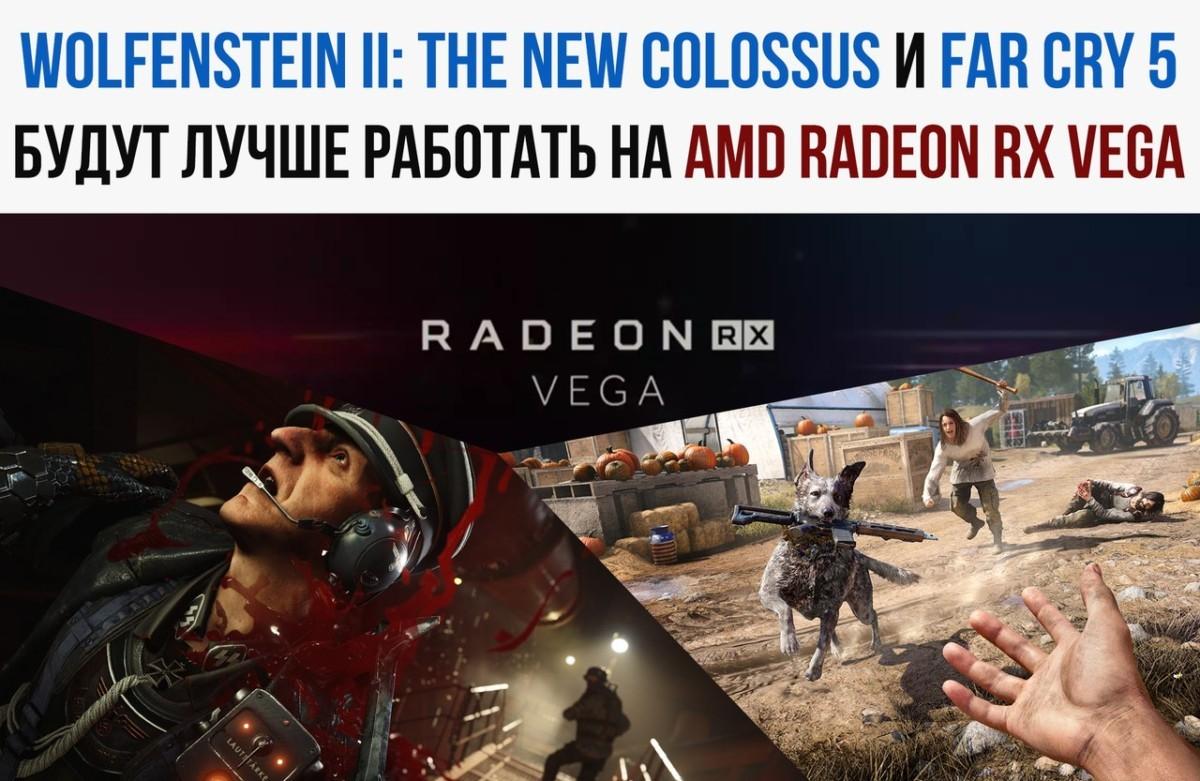 Wolfenstein II: The New Colossus и Far Cry 5 подружатся с видеокартами AMD Radeon RX Vega