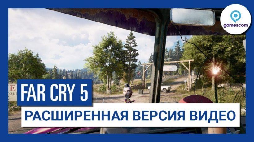 Ubisoft опубликовала расширеный геймплей Far Cry 5