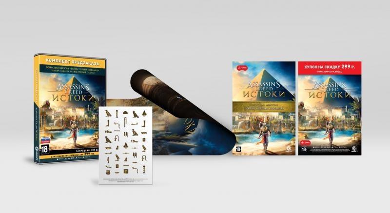 Комплекты предварительного заказа Assassins Creed: Origins