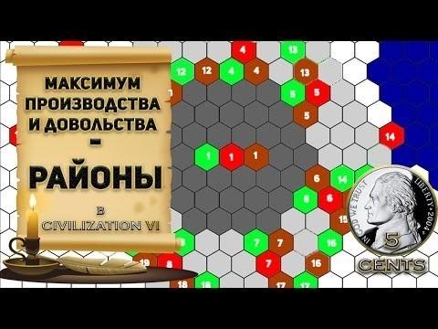 Максимум производства и довольства - Районы в Civilization 6