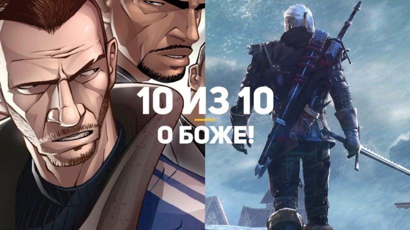 14 игр на 10 из 10