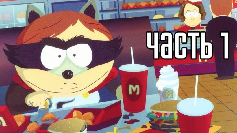 South Park: The Fractured But Whole: прохождение