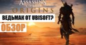 Женский обзор Assassin's Creed: Origins