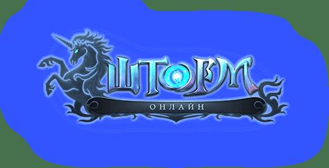 Онлайн игры на ПК StormOnline