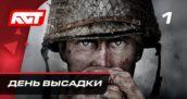 Call of Duty: WW2: прохождение