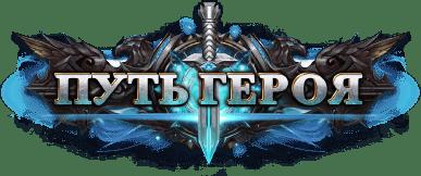 Онлайн игры на ПК herolord
