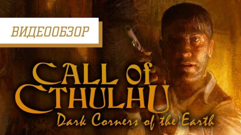 Интересный обзор Call of Cthulhu: Dark Corners of the Earth