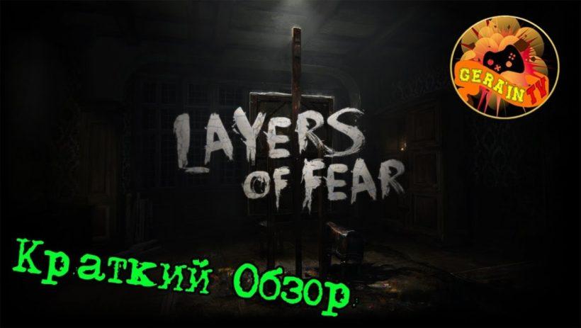 Краткий обзор игры Layers of Fear