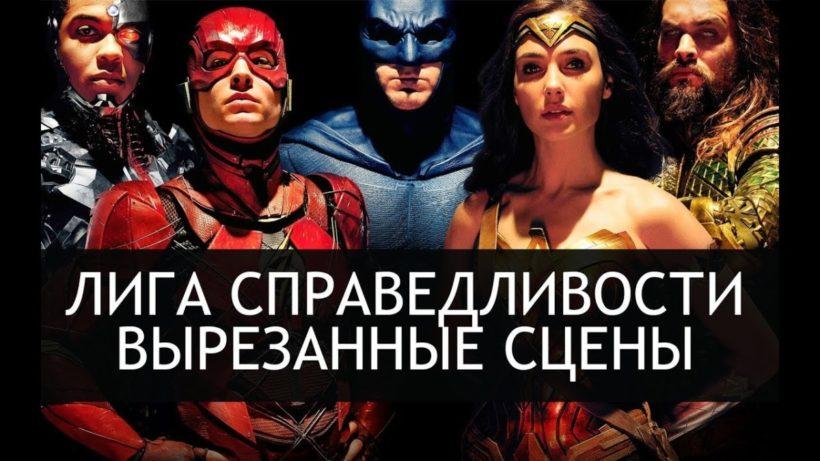 Лига Справедливости: что вырезали из фильма?