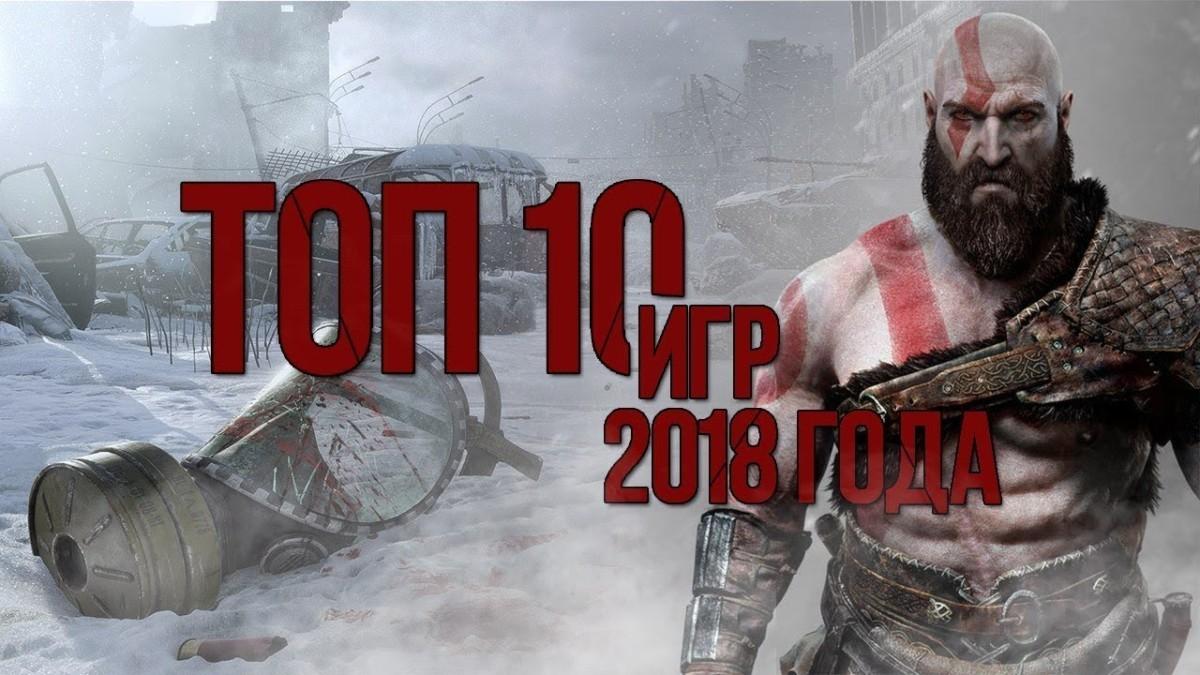 Ваш списочек: лучшие игры 2018 года
