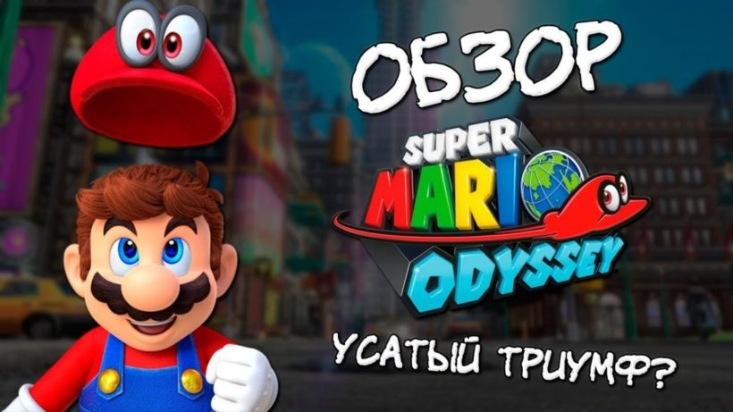 Обзор Super Mario Odyssey: минус на плюс дает минус или нет?